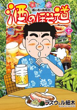 酒のほそ道 43-電子書籍