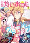 【電子版】月刊コミック 電撃大王 2020年4月号増刊 コミック電撃だいおうじ VOL.78
