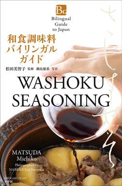 和食調味料バイリンガルガイド~Bilingual Guide to Japan WASHOKU SEASONING~-電子書籍