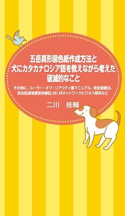 五岳真形図色紙作成方法と犬にカタカナロシア語を教えながら考えた破滅的なこと-電子書籍