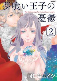 夢喰い王子の憂鬱 新装版(2)