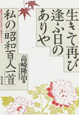 生きて再び逢ふ日のありや : 私の「昭和百人一首」-電子書籍