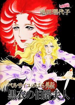 ベルサイユのばら外伝~黒衣の伯爵夫人-電子書籍