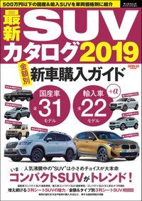 自動車誌MOOK 最新SUVカタログ2019