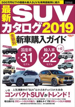 自動車誌MOOK 最新SUVカタログ2019-電子書籍