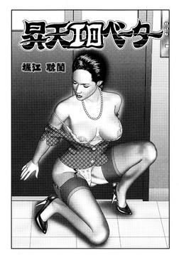 昇天エロベーター-電子書籍