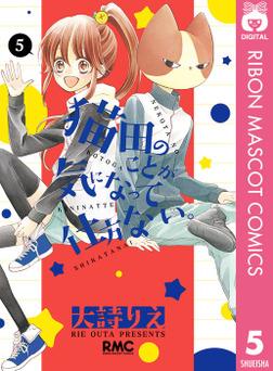 猫田のことが気になって仕方ない。 5-電子書籍