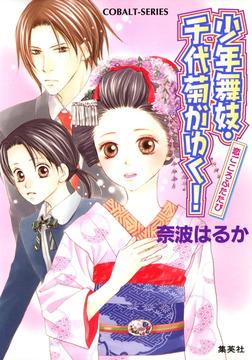 少年舞妓・千代菊がゆく!22 恋ごころふたたび-電子書籍