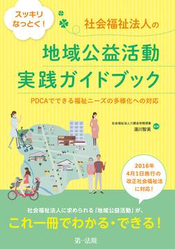 スッキリなっとく!社会福祉法人の地域公益活動実践ガイドブック~PDCAでできる福祉ニーズの多様化への対応~-電子書籍
