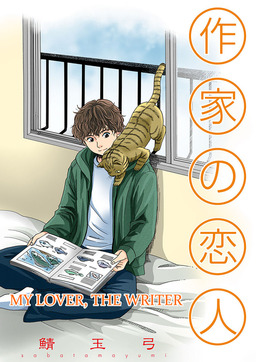 My Lover, The Writer (Yaoi Manga), Volume 1