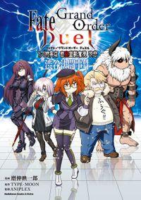 Fate/Grand Order Duel YA特異点 密室遊戯魔境 渋谷 渋谷決闘事件(角川コミックス・エース)