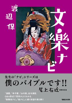 文楽ナビ-電子書籍