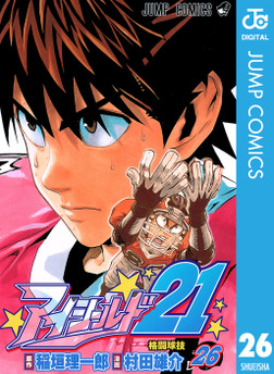 アイシールド21 26-電子書籍