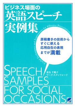 ビジネス場面の英語スピーチ実例集(CDなしバージョン)-電子書籍