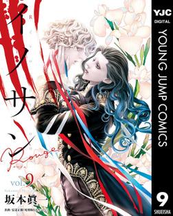 イノサン Rougeルージュ 9-電子書籍