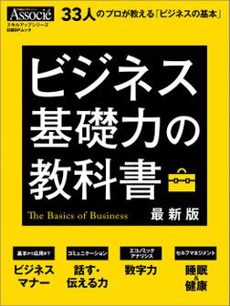 ビジネス基礎力の教科書 最新版-電子書籍