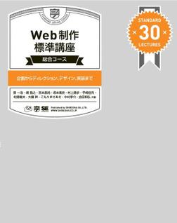 Web制作標準講座[総合コース]~企画からディレクション、デザイン、実装まで~-電子書籍