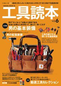 工具読本vol.6