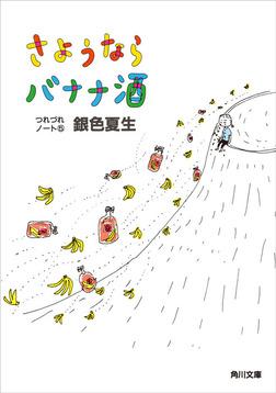 さようならバナナ酒 つれづれノート(5)-電子書籍