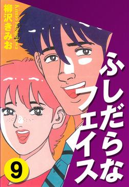 ふしだらなフェイス(9)-電子書籍