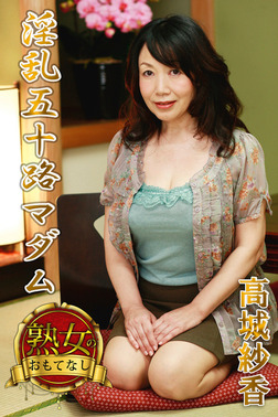 【熟女のおもてなし】淫乱五十路マダム 高城紗香-電子書籍