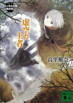 虚空の王者 フェンネル大陸 偽王伝3-電子書籍