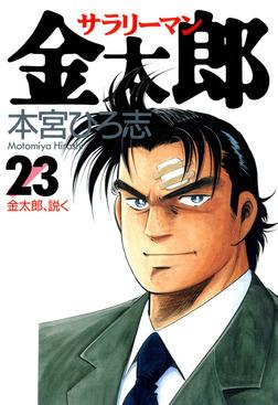 サラリーマン金太郎 第23巻-電子書籍