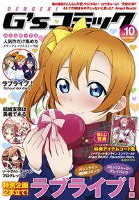 電撃G'sコミック Vol.10【プロダクトコード付き】