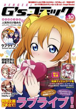 電撃G'sコミック Vol.10【プロダクトコード付き】-電子書籍