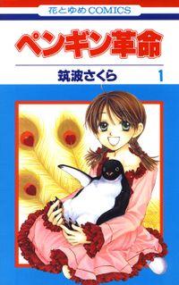 ペンギン革命 1巻