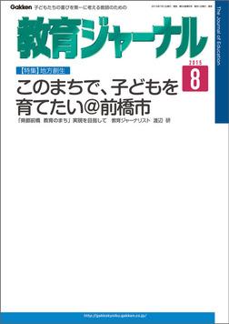教育ジャーナル 2015年8月号Lite版(第1特集)-電子書籍