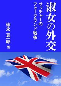 淑女の外交~サッチャーのフォークランド戦争~