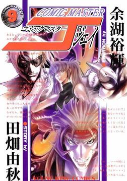 コミックマスターJ (9)-電子書籍