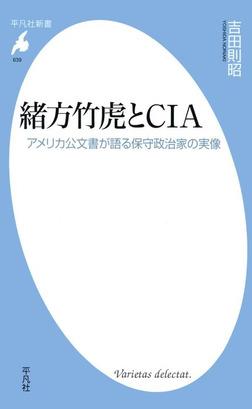 緒方竹虎とCIA-電子書籍