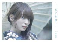上田麗奈 1stデジタルフォトブック『わすれな』