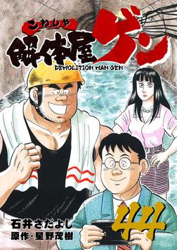 解体屋ゲン 44巻-電子書籍