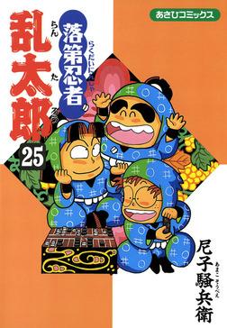 落第忍者乱太郎 25巻-電子書籍