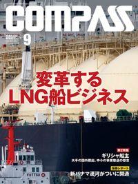 海事総合誌COMPASS2016年9月号 変革するLNG船ビジネス