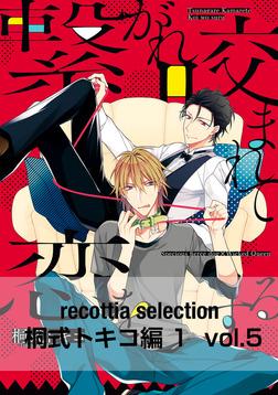 recottia selection 桐式トキコ編1 vol.5-電子書籍