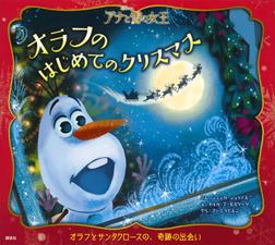 アナと雪の女王 オラフのはじめてのクリスマス-電子書籍