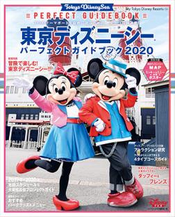 東京ディズニーシー パーフェクトガイドブック 2020-電子書籍