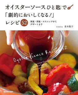 オイスターソースひと匙で「劇的においしくなる!」レシピ52-電子書籍