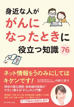 身近な人ががんになったときに役立つ知識76-電子書籍