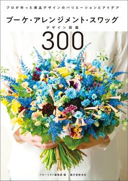 ブーケ・アレンジメント・スワッグデザイン図鑑300-電子書籍