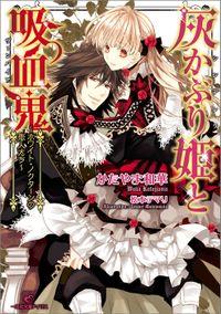 灰かぶり姫と吸血鬼〜ホワイト・ノクターンの恋人たち〜