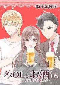 ダメOLとお酒 ~イケメンを添えて~ 5【フルカラー・電子書籍版限定特典付】