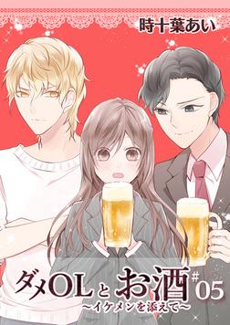 ダメOLとお酒 ~イケメンを添えて~ 5【フルカラー・電子書籍版限定特典付】-電子書籍