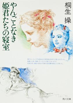 やんごとなき姫君たちの寝室-電子書籍