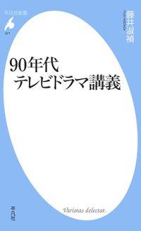 90年代テレビドラマ講義(平凡社新書)