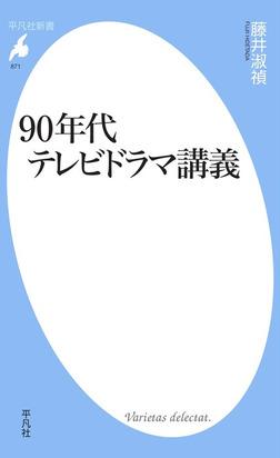 90年代テレビドラマ講義-電子書籍